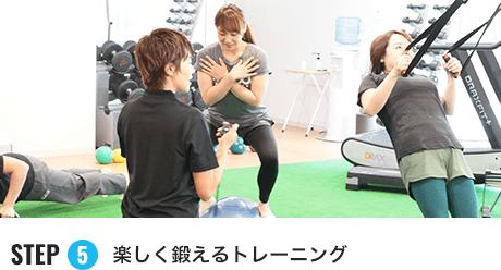 楽しく鍛えるトレーニング